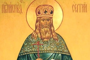 В Орел доставят частицу мощей новомученика Сергия (Сребрянского)