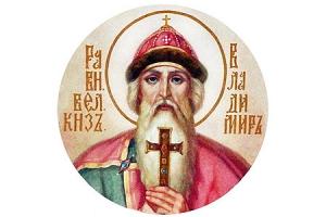 28 июля в России впервые будет отмечаеться новая памятная дата — День Крещения Руси