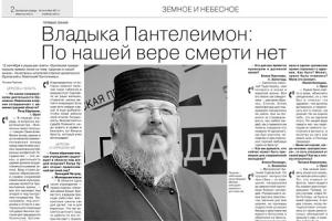 Архиепископ Пантелеимон: По нашей вере смерти нет. Интервью газете «Орловская правда»