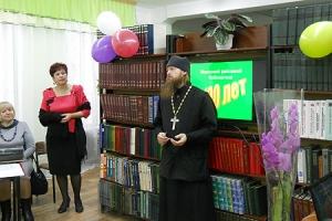 Священники Мценского благочиния поздравили коллектив Мценской библиотеки им. Тургенева со 100-летием
