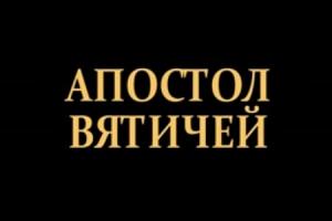 В Орловско-Ливенской епархии состоялись презентации фильма и книги «Апостол Вятичей», посвященных святому Кукше