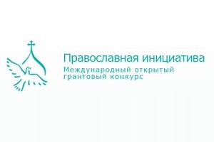 Стартовал международный грантовый конкурс «Православная инициатива» 2014-2015 гг.