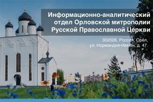 Официальное заявление Информационного отдела Орловской митрополии