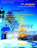 13 января в Орле пройдёт Рождественский концерт «Всему миру радость ныне»