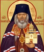 Память святителя Иоанна Шанхайского-Сан-Францисского  чудотворца