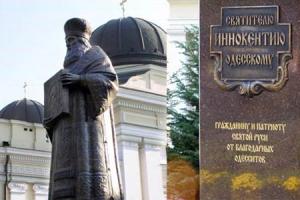 В центре Одессы открыли памятник святому, уроженцу Орловской губернии