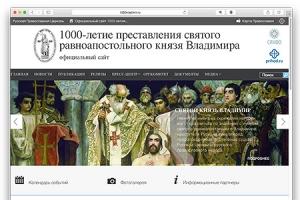 Начал работу официальный сайт празднования 1000-летия преставления князя Владими