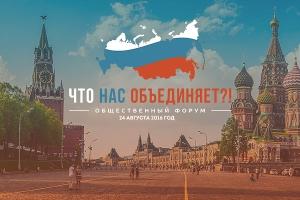 В Москве пройдет II Общественный форум «Что нас объединяет?!»