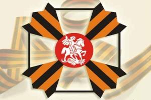ПОЛОЖЕНИЕ о V Международном Фестивале православной, патриотической, военной песни и поэзии «Святой Георгий»