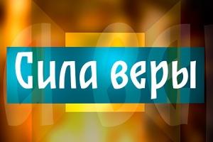 На телеканале «Первый областной» стартует православный проект «Сила веры»