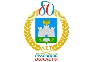 Архиереи Орловской митрополии приняли участие в торжествах по случаю 80-летия об