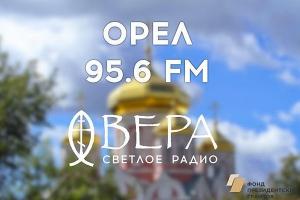 Радио «Вера» начало вещание в Орле
