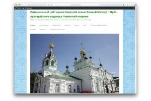 Открылся сайт Иверского храма Орла
