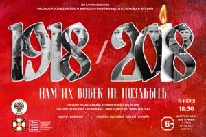 К 100-летию гибели Императорской семьи в Орле приурочены «Царские дни»
