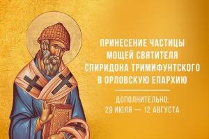 Орловчане смогут поклониться частице мощей святителя Спиридона Тримифунтского (обновлено)