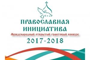 Стартовал прием заявок на Международный грантовый конкурс «Православная инициатива 2018-2019»
