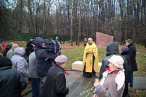 В Медведевском лесу молились о жервах политических репрессий