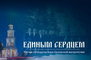 «Единым сердцем»: фильм о Сводном хоре Орловской митрополии
