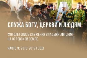 Фотолетопись служения Владыки Антония на Орловской земле. Часть 3: 2018-2019 годы