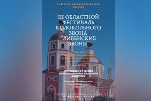 3-й областной Фестиваль колокольного звона пройдет в Ливнах