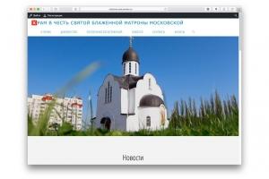 Открылся сайт орловского храма во имя святой блаженной Матроны