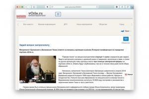 Орловчане могут задать вопросы митрополиту Тихону на портале vOrle.ru