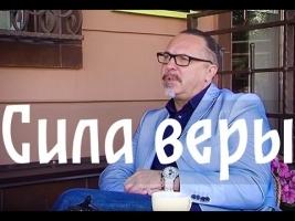 «Сила веры», 29 августа 2015 г. Юрий Грымов