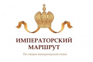 Орловская область присоединилась к проекту «Императорские маршруты». Он расскажет о святых из династии Романовых