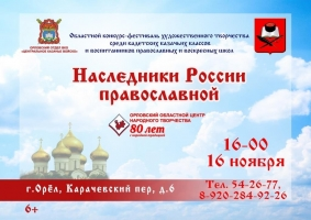 Наследников России православной выберут в Орле