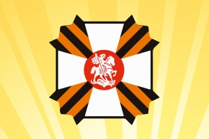 В Орле пройдет серия мероприятий в честь 250-летия учреждения ордена Георгия Победоносца. В программе — богослужения, лекции, концерты