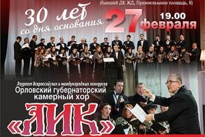 Орловский камерный хор «Лик» празднует 30-летие на сцене
