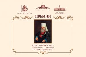 Научные труды орловчан могут претендовать на Макариевскую премию. Опубликованы условия участия в конкурсе