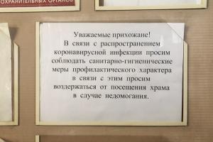 Циркуляр о мерах в Орловской епархии в связи c угрозой распространения коронавирусной инфекции