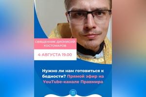 Орловский священник и редактор портала «Православие и Мир» обсудили посткоронавирусный мир