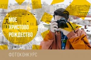 «Моё Христово Рождество»: каждый житель области может участвовать в фотоконкурсе Орловской епархии