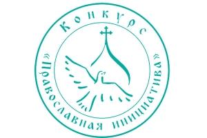 Начался прием заявок на конкурс «Православная инициатива – 2021»