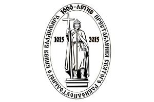 В Орле пройдет научная конференция в честь святого равноапостольного князя Влади