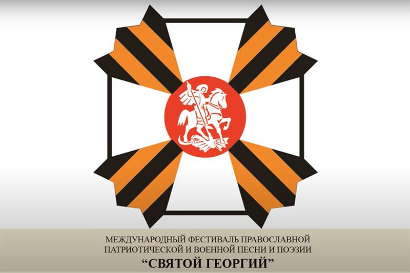 В Орле подвели итоги XVIII Фестиваля православной молодежи «Святой Георгий-2020»